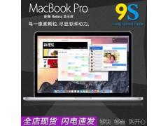 Apple/苹果 MacBook Pro MC700CH/A MD101 MF839 13寸笔记本电脑