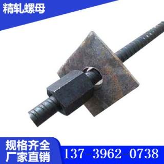 M15精轧螺纹钢15mm高强度精轧螺母