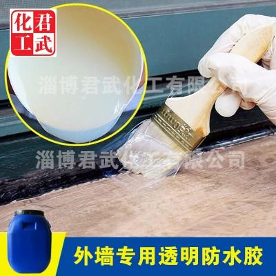 北京/上海(内外墙透明防水胶,卫生间专用透明防水涂料)