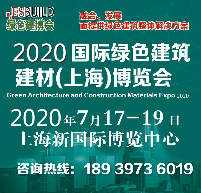2020中国建博会(上海)【展会时间】