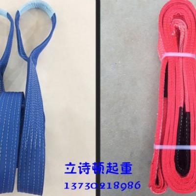 工业高强度起重吊装带 双眼环扣吊带 可定制