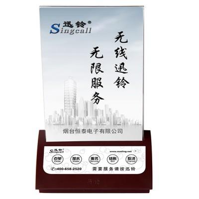 迅铃APE750台卡呼叫器 餐厅呼叫器价格/茶楼专用呼叫器