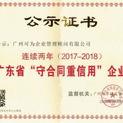 广州荔湾企业办理守合同重信用证书怎么办理