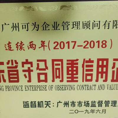 广州越秀守合同重信用企业怎么申请