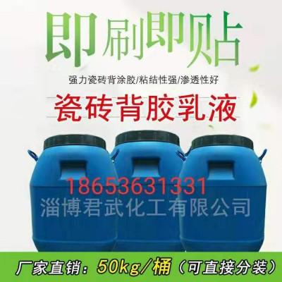 陕西/西安(瓷砖背涂胶乳液,强力瓷砖粘结剂,玻化砖背胶)
