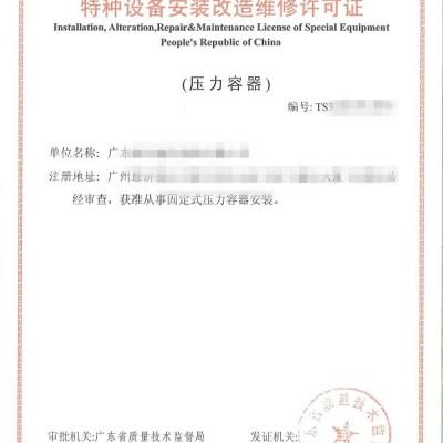 东莞莞城如何办理压力容器生产许可证