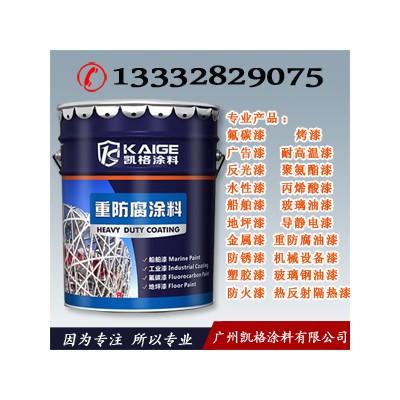 广州凯格涂料 昆明化肥厂环氧铁红防锈底漆 应用范围