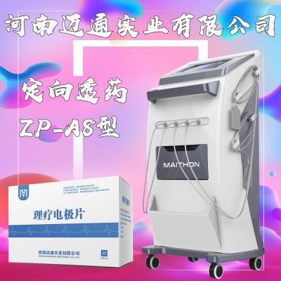 中药离子导入治疗仪(定向药透)