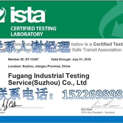 ISTA2A试验项目