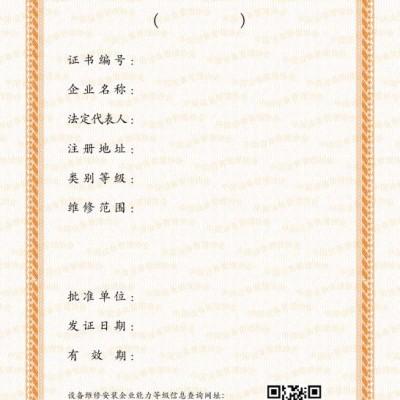 广州白云如何办理中国制冷空调维保资质证书