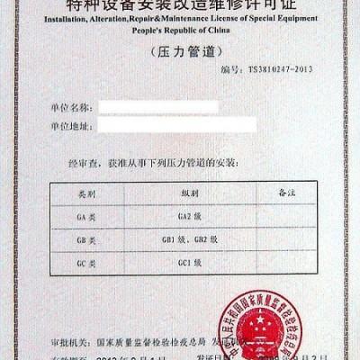 东莞东城压力管道安装许可证GA GB GC分别是什么
