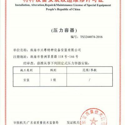 广州天河压力容器生产许可证如何申请办理