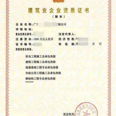 广州黄埔建筑机电安装三级资质代办要求