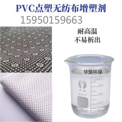 柯桥PVC点塑布专用增塑剂柔软增塑剂无毒增塑剂