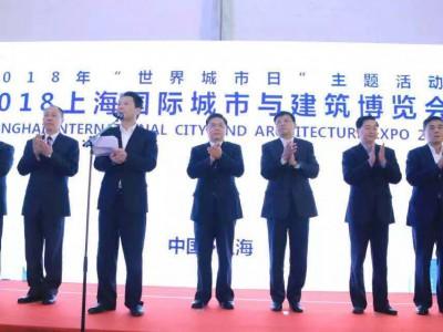 2020城市更新与建筑改造展-上海城博会