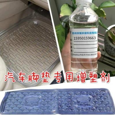 杭州PVC汽车脚垫无笨增塑剂 华策环保HC180无毒环保