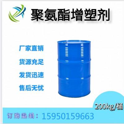 温州聚氨酯保温材料专用增塑剂 绿色环保流动性好
