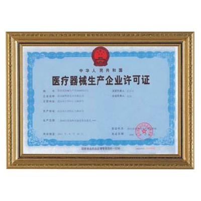 广州荔湾医疗器械生产许可证怎么办理