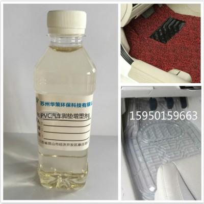 无锡PVC汽车脚垫生物酯增塑剂不含苯环重金属华策原厂供应