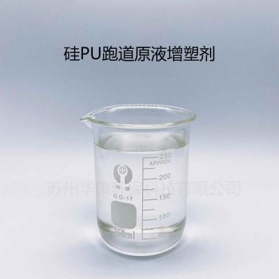 聚氨酯硅PU原液环保增塑剂不含邻笨二辛酯厂家直销不冒油