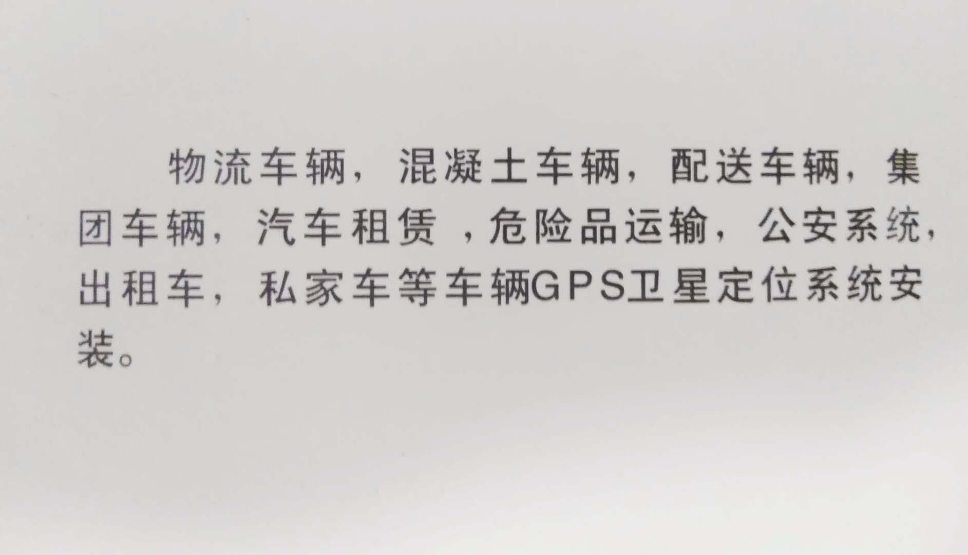 天津市公务车行政车辆北斗卫星定位监控系统安装