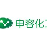 上海申容化工科技有限公司