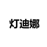 河南文而林商贸有限公司