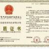 电子电气清洗服务资质证书-深圳卓越世纪信息技术有限公司