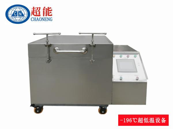 深冷处理硬质合金刃具刀具专用液氮深冷箱 超能低温深冷设备