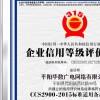 315AAAAA企业信用等级认证-深圳卓越世纪信息技术有限公司