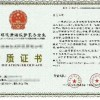 上海市政环境清洁维护服务企业资质证书