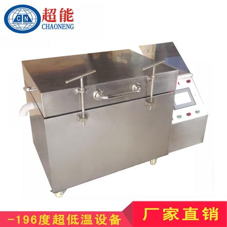 深冷处理-196度弹簧专用液氮深冷箱 超能深冷弹簧设备