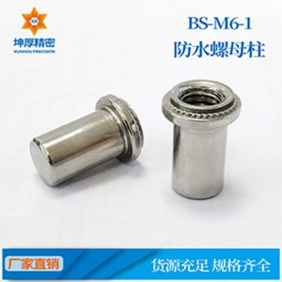 供应防水螺母柱M8