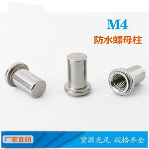 供应上海密封螺母柱M8