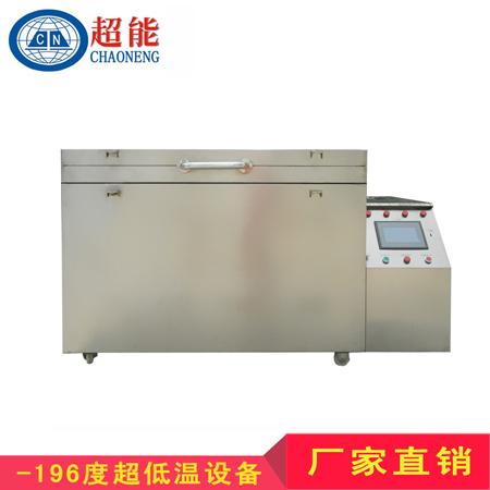 阀门专用深冷处理设备 零下196度阀门低温深冷处理箱