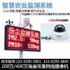 大华噪音扬尘监测系统、泰和联太阳能4G网络摄像DS-2CD3T25FD-I5S