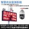 海康扬尘监测系统大华扬尘监测系统泰和联视频监控DS-2DC4220IW-D
