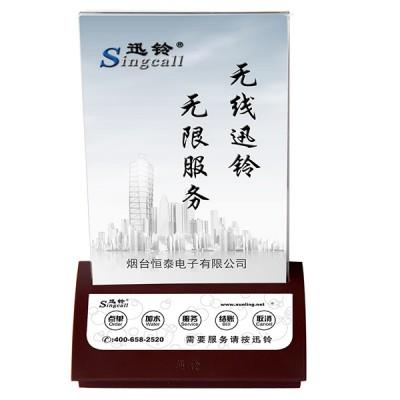 迅铃台卡无线呼叫系统APE750 茶楼专用呼叫器报价