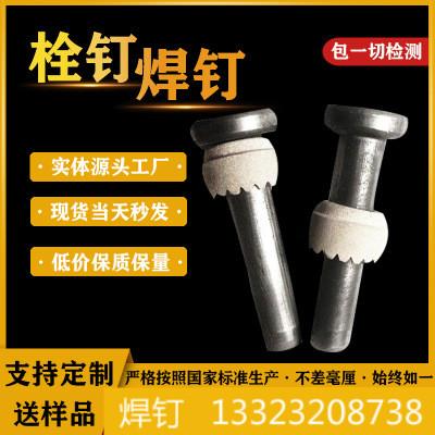 国标焊钉钢结构楼层板栓好M19剪力钉