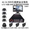 乐橙云车载硬盘录像机Ehome车载录像机1080P 4G汽车监控三亚
