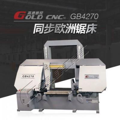 高德数控GB4280龙门线轨带锯床 锯切准确 可靠性高
