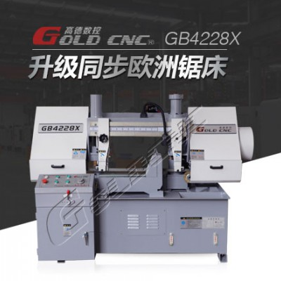 高德数控GB4228X调角度带锯床 热销现货 厂家直发
