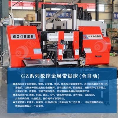 GZ4228数控带锯床 翔宇数控 加工精度高 十大品牌