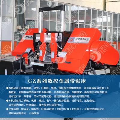 翔宇数控  厂家直供 GZ4230数控带锯床 进口原件