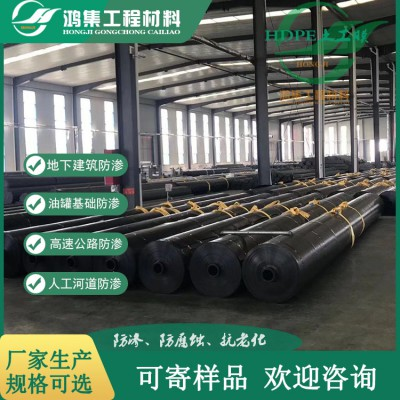 毕节1.2mm养殖防渗土工膜材料报价
