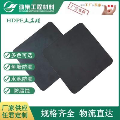 黔东南1.5mm养猪场防渗土工膜定制生产销售