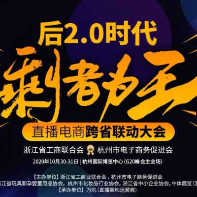 2020内容电商跨省联动大会十月杭州举办
