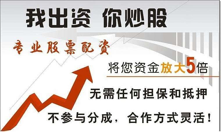 股票,配资,涨停板,平台配资,融券,融资,杠杆