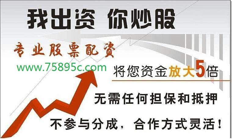 唐山专业实力强的配资公司哪家好?