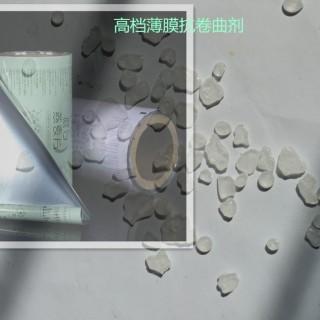 薄膜抗卷曲剂 聚乙烯薄膜抗弯曲剂  透气膜抗曲折剂